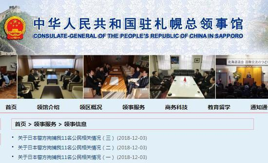 ▲中国驻札幌总领事馆官网截图
