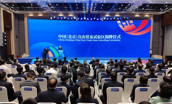 今天上午中国(北京)自由贸易试验区正式揭牌图片