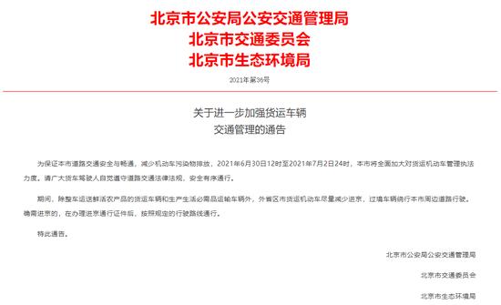北京:今天中午至7月2日24时,外地货车尽量减少进京