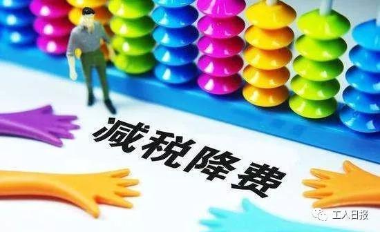 下调部分产品进口关税
