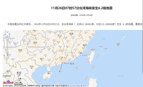 台湾海峡6.2级地震 内地杭州震