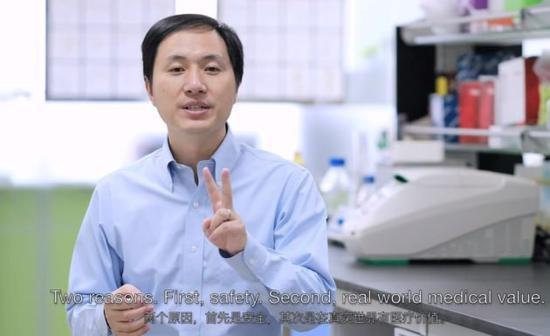 贺建奎在讲述基因编辑试验
