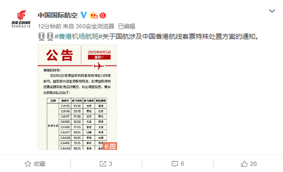 国航:部分进出香港航班取消 后续将动态调整|国航