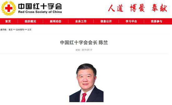 中国红十字会会长:加强对红会参与疫情防控的监督图片