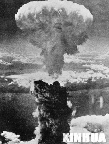美军向日本广岛投掷原子弹后形成的冲天蘑菇云。 资料图