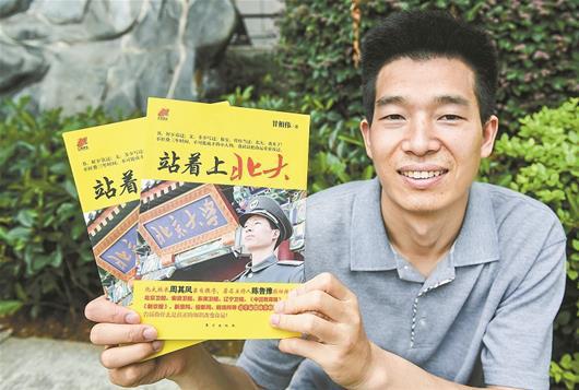 图为:甘相伟和他出的书