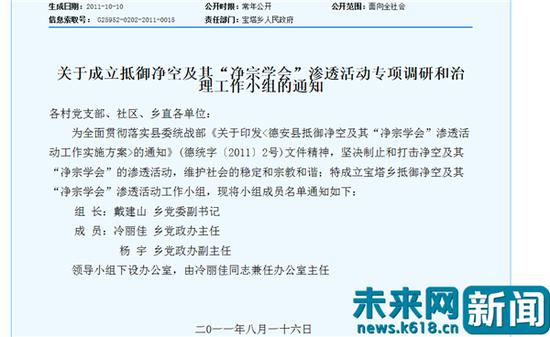 2011年8月江西九江市德安县宝塔乡政府的通知截图