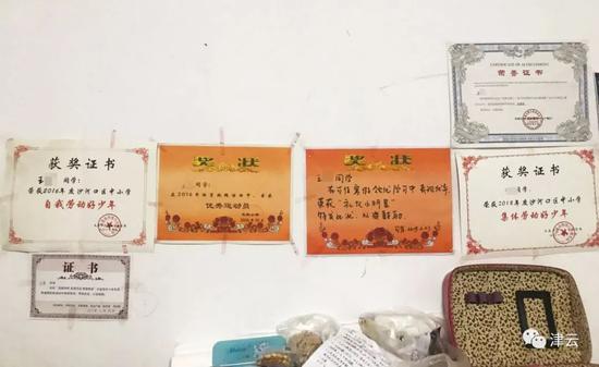 王萱和哥哥的奖状