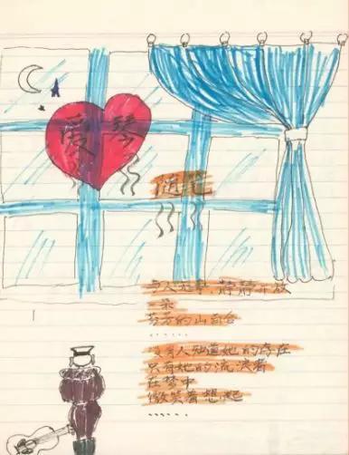 王伟手写阮国琴的诗。
