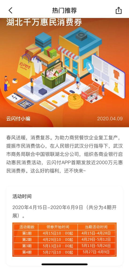 武汉:4月15日起发放2000万消费券(附领券方法)图片