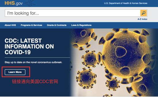 图片来源:美国卫生与公共服务部官网