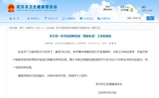 武汉:请从未做过核酸检测的居民26日17:00前主动到社区登记,统一安排采样检测图片