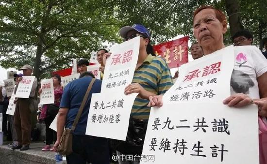 ▲资料图片:反对蔡英文的台湾民众游行示威。(中国台湾网微博)