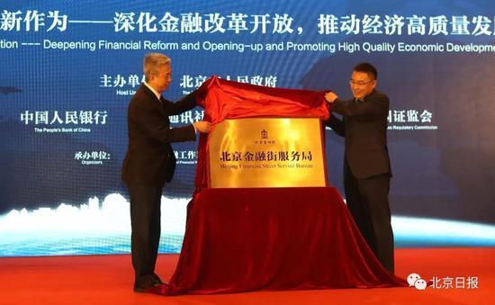 今天上午,北京市编办主任李世新和西城区委书记卢映川为新设立的北京金融街办事局揭牌。北京日报记者 孙戉摄