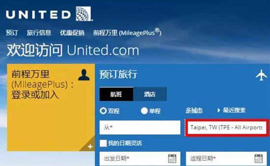 这是美国联合航空公司官网截图,仍未改。
