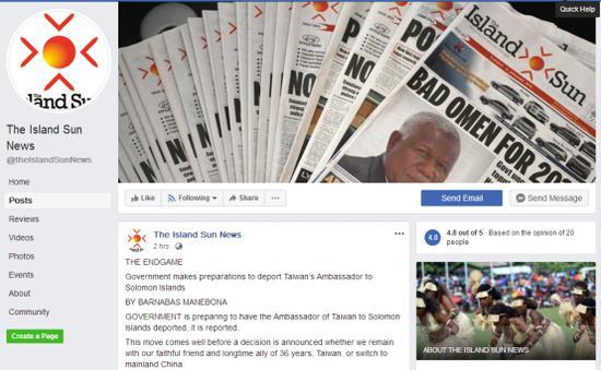 """所罗门群岛媒体称政府欲驱逐台""""大使"""":干涉内政"""