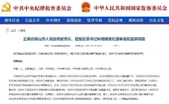 双双落马的官员夫妻贪腐细节曝光:造成损失10亿元图片
