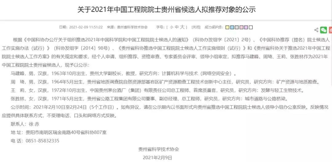 """贵州日报:""""茅台院士""""的参选资格不该被轻慢图片"""