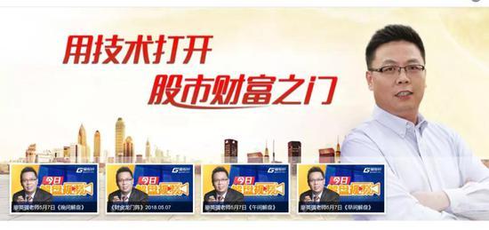 图说:廖英强在某网站的宣传页面