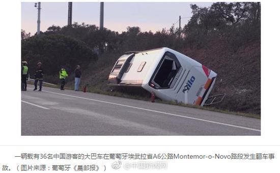 彩票网站:载36名中国游客大巴在葡萄牙翻车_致26人受伤