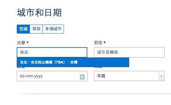 """图为美国航空公司官网修改之前,""""台北""""之后标注""""台湾"""",现已删除。(来源:台媒)"""