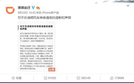▲滴滴出行就乐清顺风车乘客遇害案的道歉和声明。微博截图