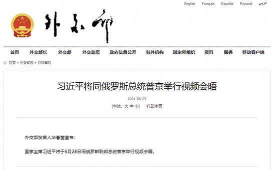 外交部:习近平将于6月28日同俄总统普京举行视频会晤