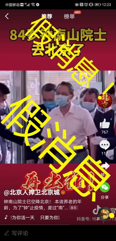 84岁钟南山院士空降北京?假的!图片