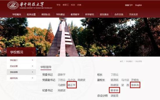 华中科技大学一次新增3位