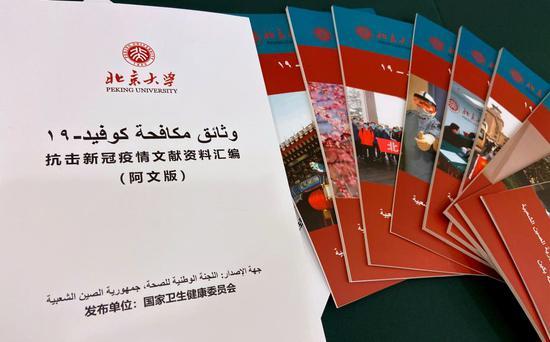 """北大发布""""阿文版""""《抗击新冠疫情文献资料汇编》介绍中国抗疫经验图片"""