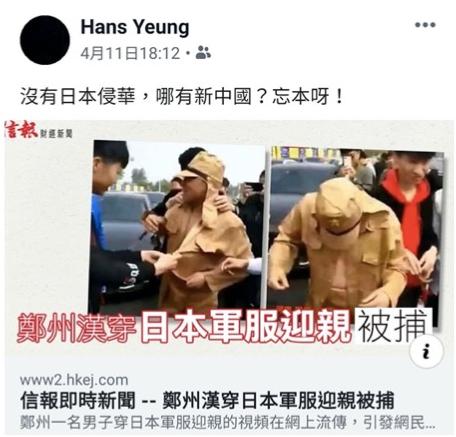 """香港考评局高级职员疑发表""""没日本侵华哪有新中国""""等谬论,香港教育局要求严肃跟进!图片"""