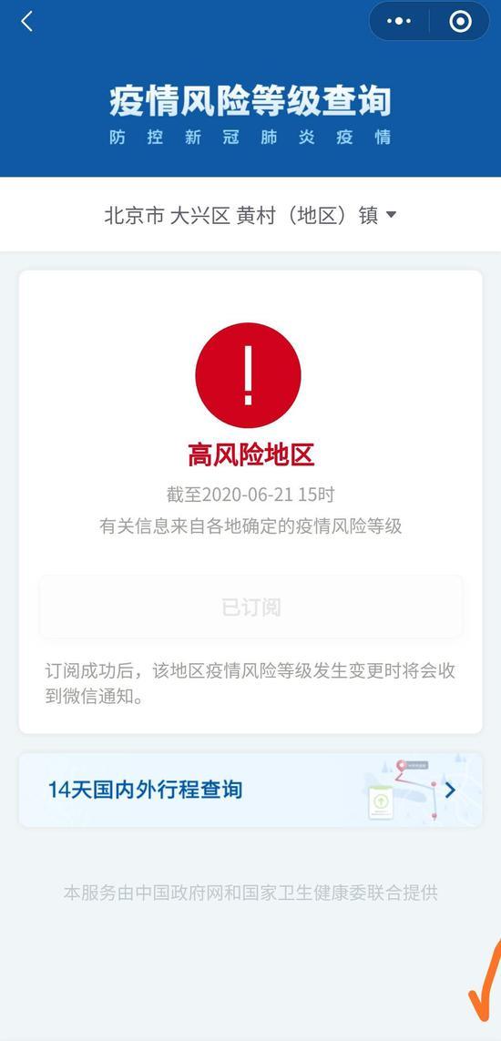 北京又有2地上升为高风险地区 目前4高风险37中风险图片