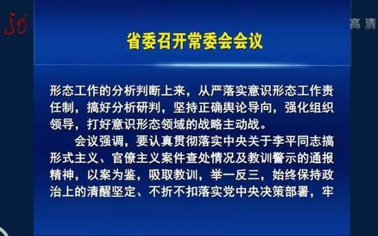"""中央已查处""""李平同志搞形式主义官僚主义案件"""