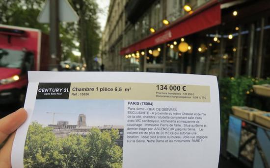 巴黎6.5平米公寓叫价百万人民币 法国网友炸了锅