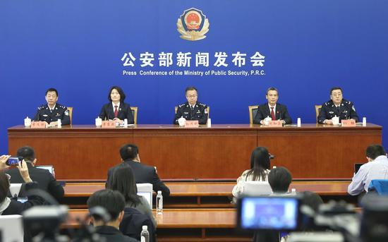 10月14日,公安部召开消息公布会。公安部供图