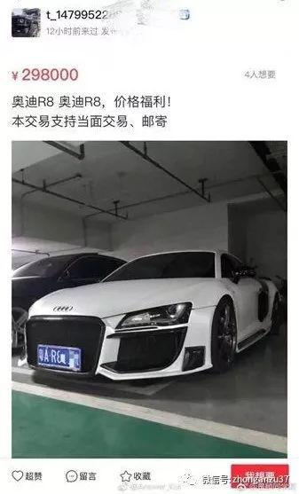 ▲肇事车辆疑似在二手平台低价出售。图片来源于网络