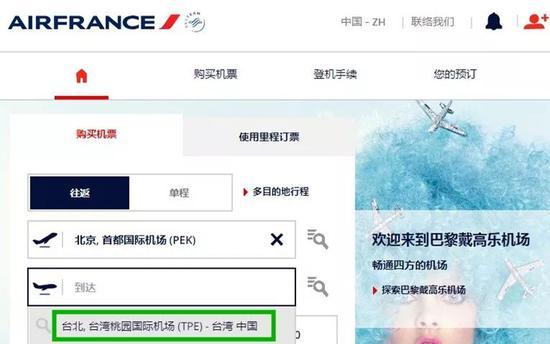 """这是法国航空公司官网截图,已显示""""台湾,中国""""。"""
