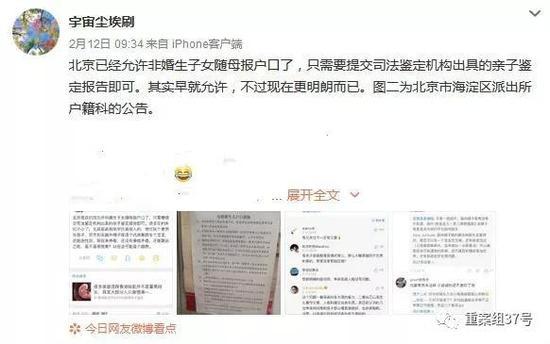 ▲网友爆料北京允许非婚生子女随母报户口。 微博截图