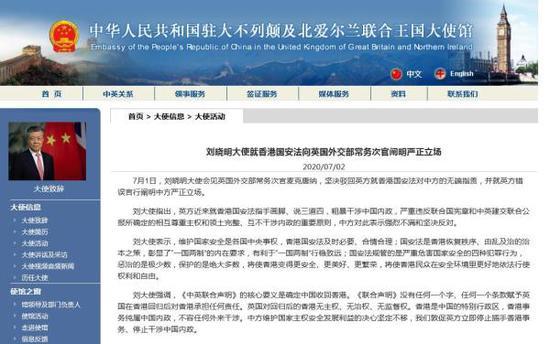 【杏悦代理】就香港国安法杏悦代理指手画脚刘晓明图片