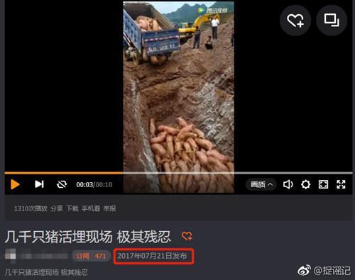 """视频去年在网上传播的截图,来源:""""捉谣记""""微博"""