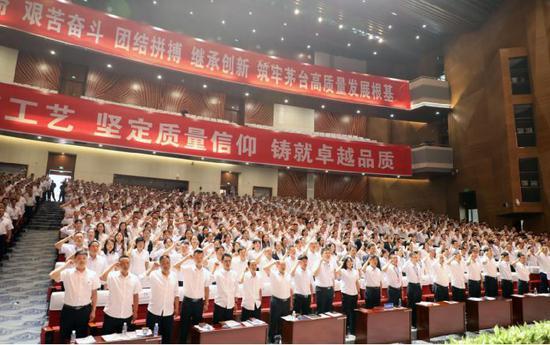 質量大會全體宣誓現場。來源:茅臺集團官網