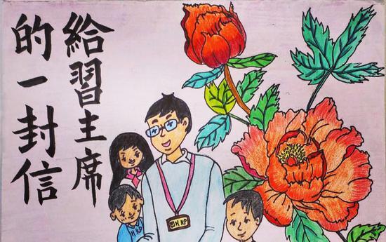 △这是四位小学生专门设计的书信封面。