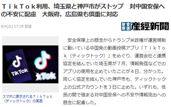 日本部分地方政府停用TikTok 专家:不排除是美国施压