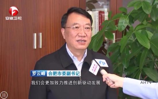 罗云峰已任合肥市委副书记 原任副书记郭强已任安徽省委常委、省委秘书长图片