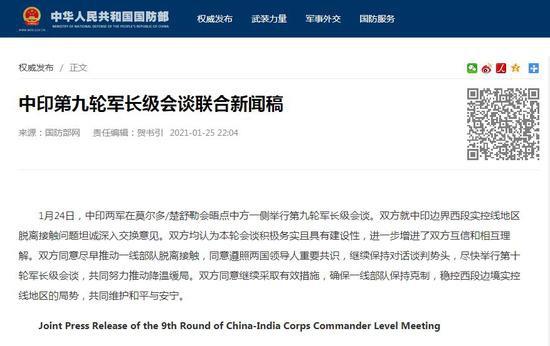 中印军长级会谈之际,印度为何动作频频?图片