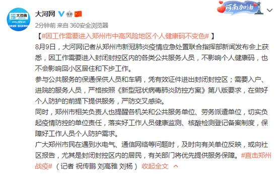 郑州:因工作需要进入郑州市中高风险地区个人健康码不变色