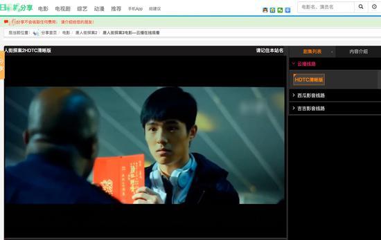 在某盗版影视网站,目前正在影院上映的《唐人街探案2》可在线播放。