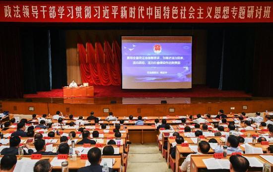 图为政法领导干部学习贯彻习近平新时代中国特色社会主义思想专题研讨班现场。