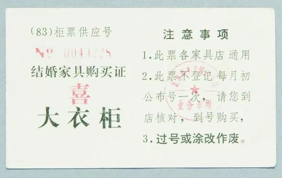 北京市结婚家具购买证(中国国家博物馆藏)