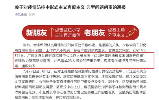 """扬州公职人员""""1传41""""路径揭晓:同一核酸检测点感染34人"""